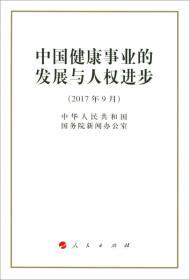 中国健康事业的发展与人权进步(32开本)