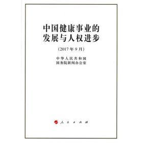 中国健康事业的发展与人权进步(16开本)