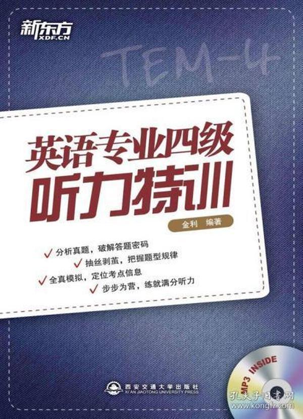 正版送书签hi~ 英语专业四级听力特训(附MP3) (听力特训在手,满分