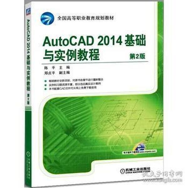 AutoCAD 2014基础与实例教程(第2版)