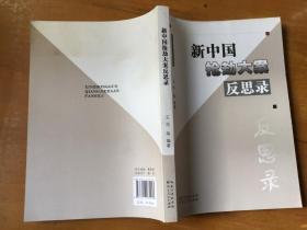 新中国抢劫大案反思录