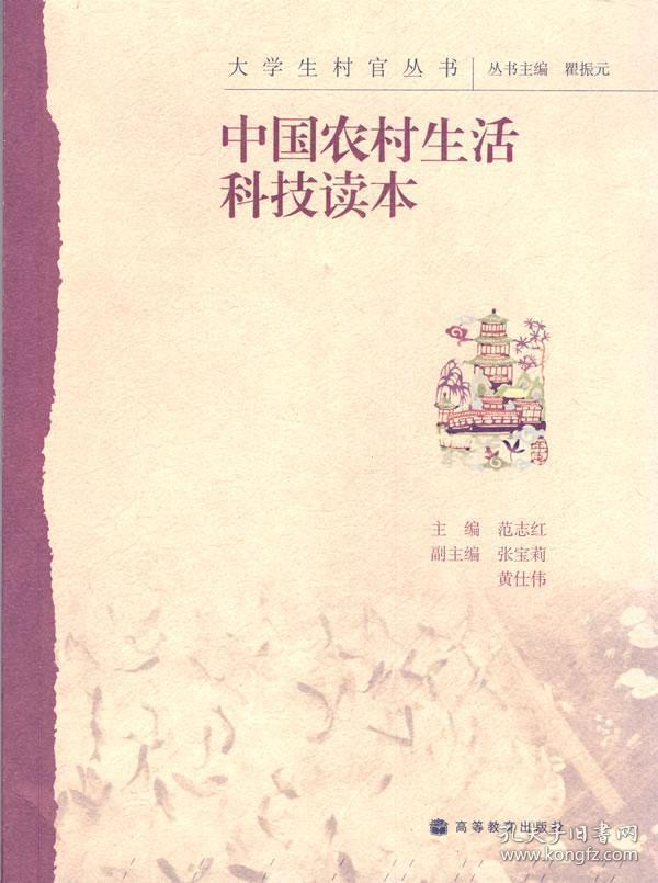 中国农村生活科技读本