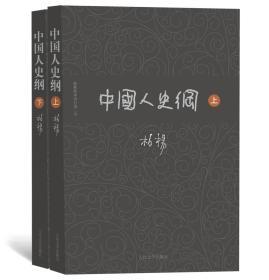 中国人史纲-(全两册)