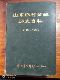 山东农村金融历史资料1938-1990