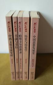 何兆武文集(全5册):中国思想发展史、历史与历史学、书前与书后、中西文化交流史论、帕斯卡尔思想录