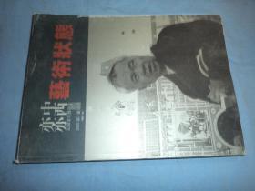 亦中亦西 艺术状态 (2005第三期)