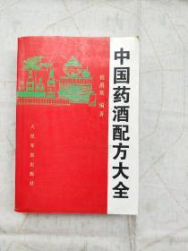 中国药酒配方大全