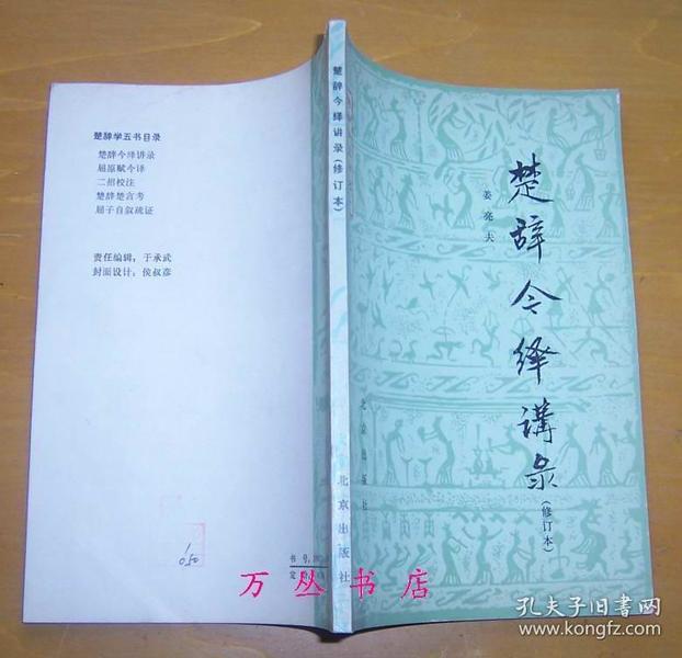 楚辞今绎讲录(修订本)