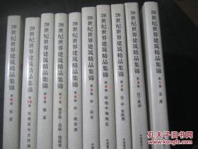 20世纪世界建筑精品集锦(第1-10卷全)没阅读过 包快递!
