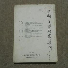 中国文哲研究集刊 第二十四期