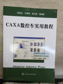CAXA数控车实用教程