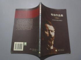 韦伯作品集Ⅶ :社会学的基本概念
