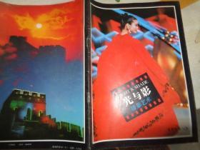 光与影 摄影艺术 1993  3