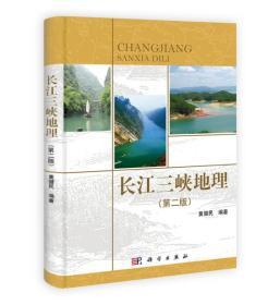 长江三峡地理