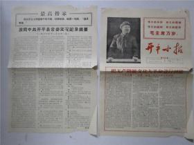 文革广东地方小报:开平小报 (第178期)1967年1月6日 附;质问开平县常委实况记录摘要一份