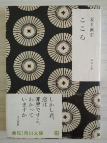 日文原版  こころ 夏目漱石 《心》日语
