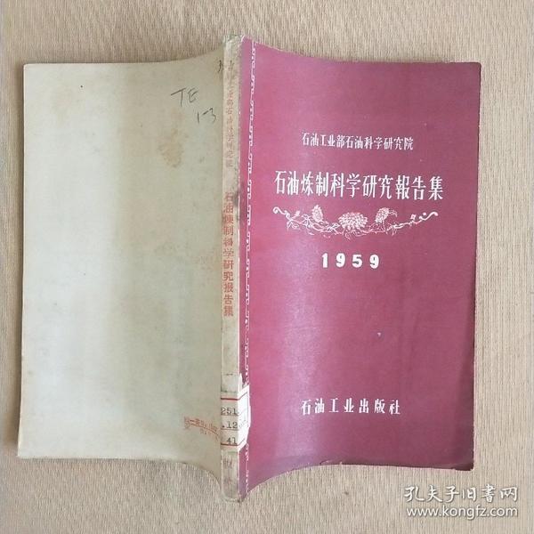 石油炼制科学研究报告集 1959