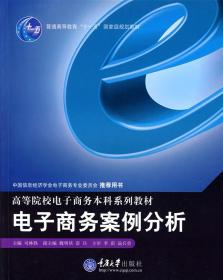 正版送书签hi~电子商务案例分析 9787562432425 司林胜