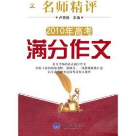 正版送书签hi~名师精评2010年高考满分作文 9787562455776 卢思扬