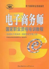 正版送书签hi~电子商务师 9787304032265 中国就业培训技术指导中