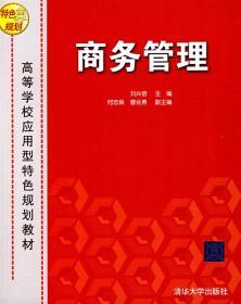 高等学校应用型特色规划教材:商务管理