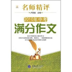 正版送书签hi~名师精评2010年中考满分作文 9787562455783 卢思扬