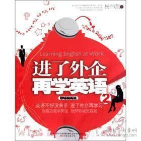进了外企再学英语2.职场精英篇