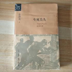 生死关头:中国共产党的道路抉择
