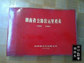 湖南省公路营运里程表(1975年10月)