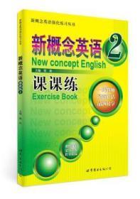 正版送书签hi~新概念英语课课练(2) 9787510072499 张冰