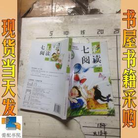 七彩阅读 六年级下