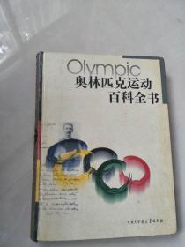 奥林匹克运动百科全书(实物图片)