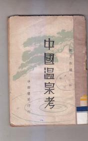 中国温泉考 民国二十八年初版