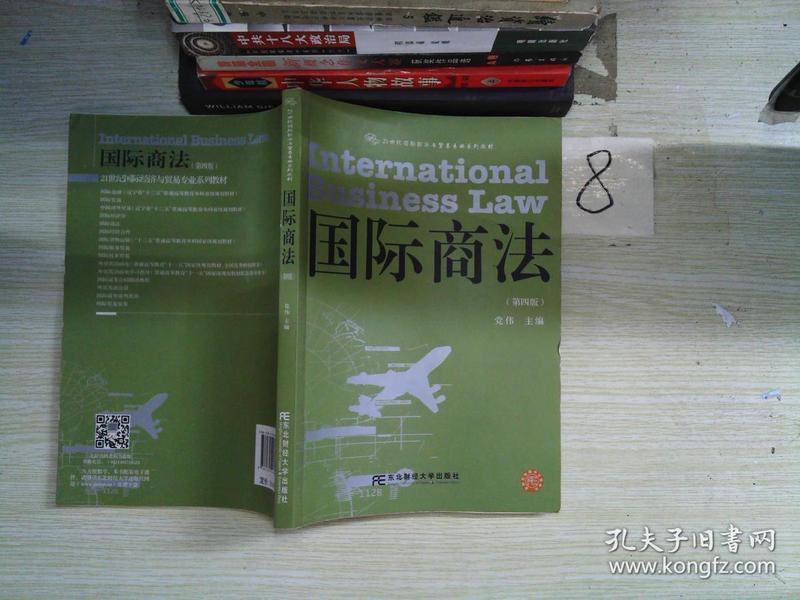 国际商法(第四版)/21世纪国际经济与贸易专业系列教材
