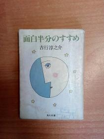 日本原版书:面白半分のすすめ (64开本)