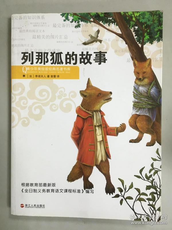 正版~    列那狐的故事  9787213064241