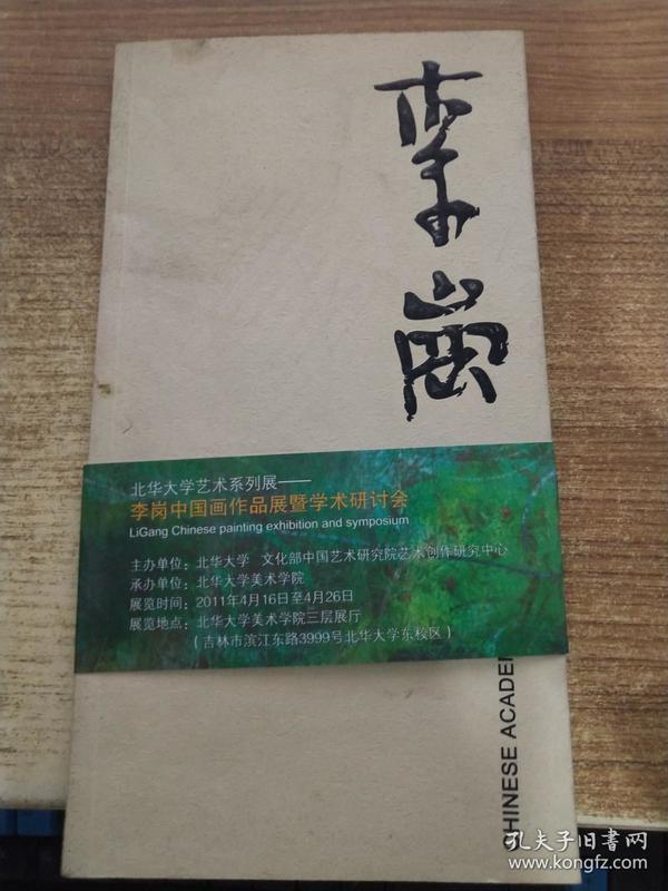 李岗中国画作品集