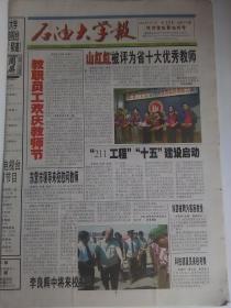 石油大学报 2002年9月23日  8版【看图描述】