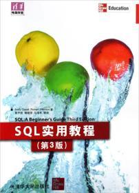 SQL实用教程(第3版)