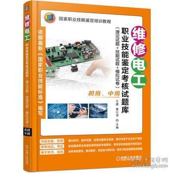 维修电工职业技能鉴定考核试题库:理论试题+技能试题+模拟试卷(初级、中级)