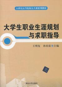 大学生职业生涯规划与求职指导(21世纪高等院校公共课系列教材)
