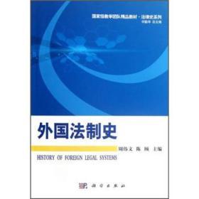 国家级教学团队精品教材·法律史系列:外国法制史