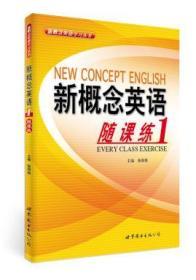 正版送书签hi~新概念英语随课练(1) 9787510072529 张微微