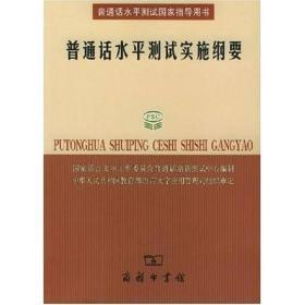 普通话水平测试实施纲要:普通话水平测试国家指导用书(无光盘)