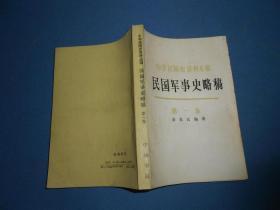 民国军事史略稿.第一卷-87年一版一印