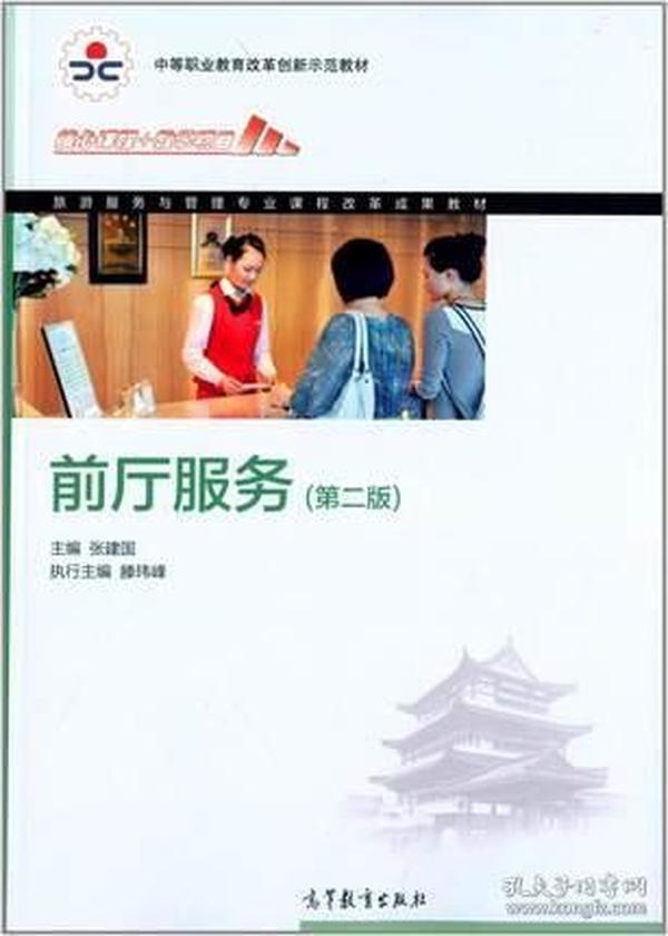 中职 前厅服务(第二版)张建国