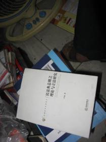 民法典总则之理论与立法研究  尹田先生签赠本