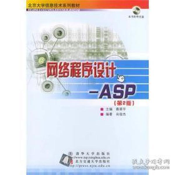 网络程序设计:ASP (第2版