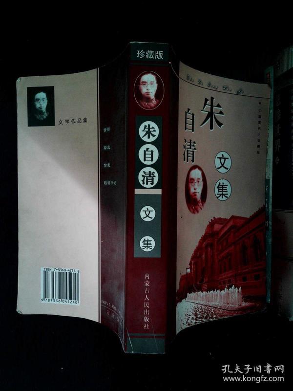 朱自清文集