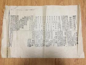 1923年9月3日【福冈日日新闻 号外】:新内阁亲任式,(关东大地震)紧急勅令发布、临时震灾救护事务局设置、灾难报道